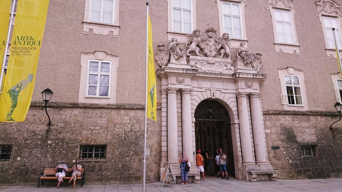 Residenz ザルツブルク