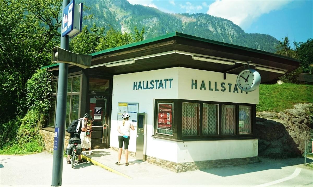 ハルシュタット鉄道駅