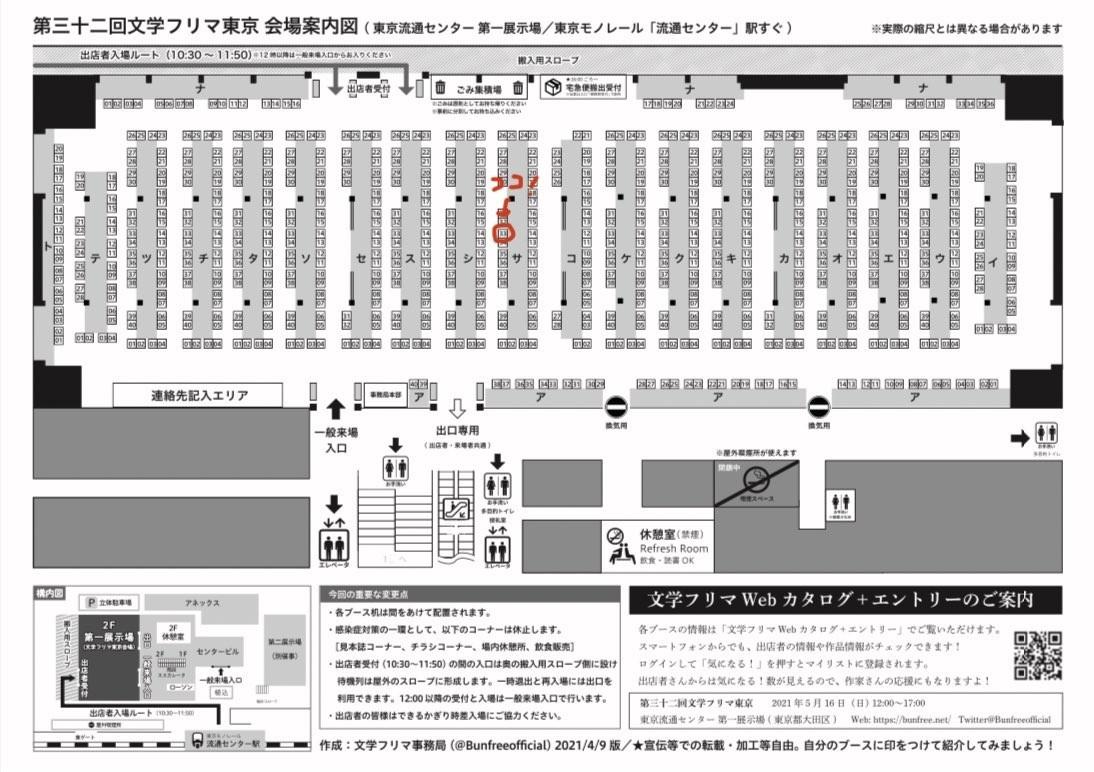 f:id:AkikoHORII:20210421160812j:plain