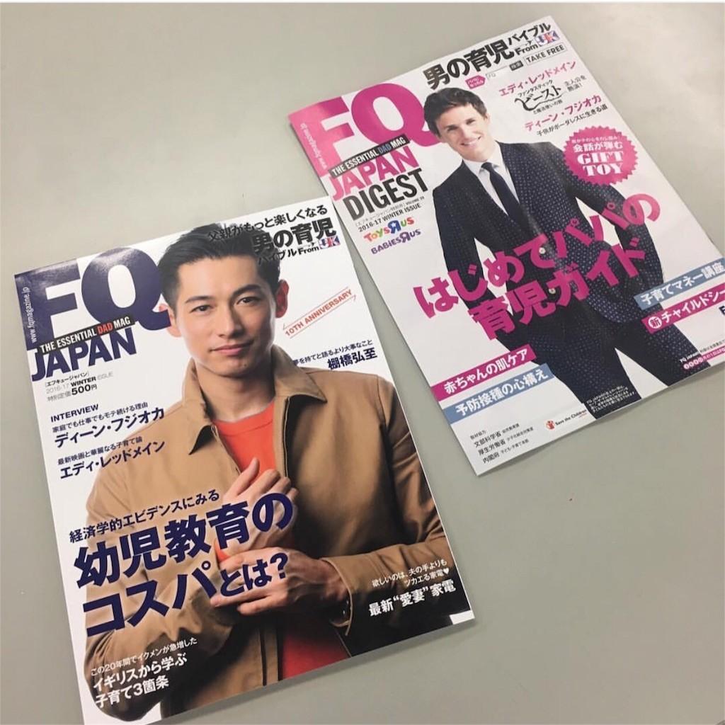 f:id:Akikot:20161130073749j:image