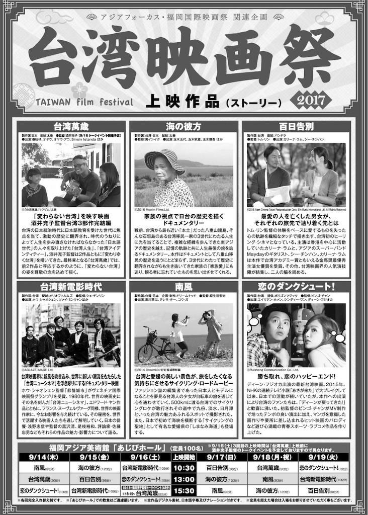 f:id:Akikot:20170911160253j:image