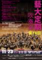 藝大定期 吹奏楽第76回(http://www.geidai.ac.jp/facilities/sogakudou/info/20101123.html