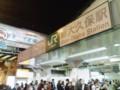 20111109迎撃焼肉オフ