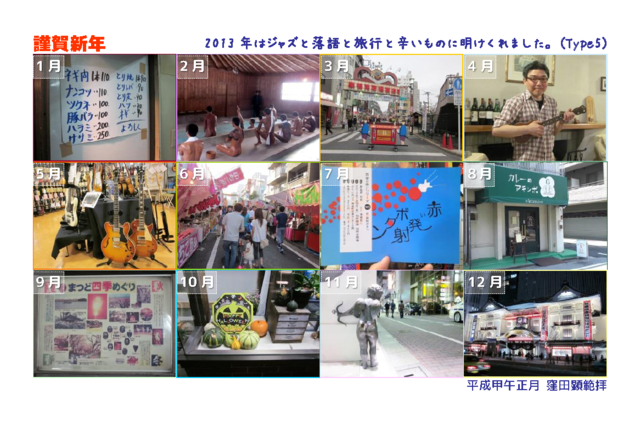 f:id:Akimbo:20140101005335p:image