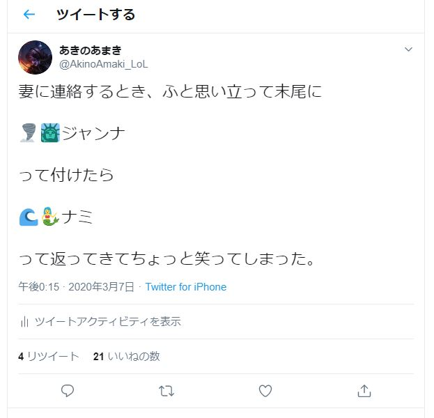 f:id:AkinoAmaki_LoL:20200308154907j:plain