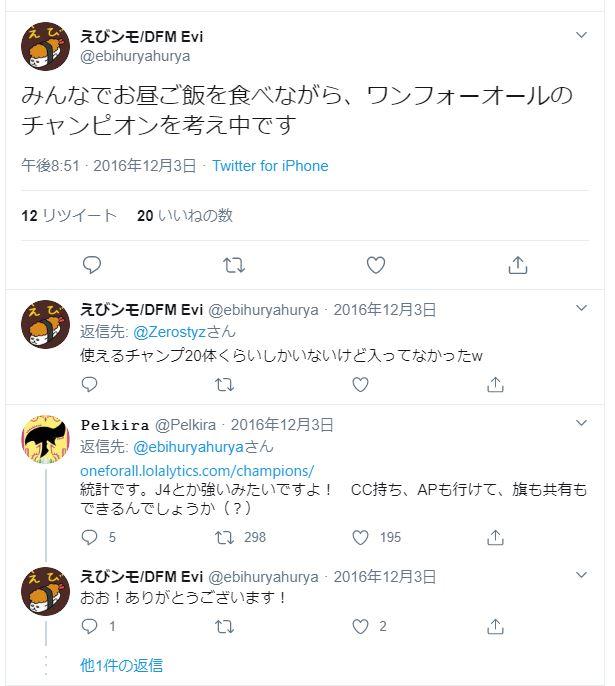 f:id:AkinoAmaki_LoL:20200322184903j:plain