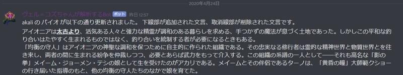 f:id:AkinoAmaki_LoL:20200426214038j:plain