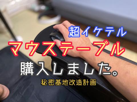 f:id:Akiocchi:20200720000002j:plain