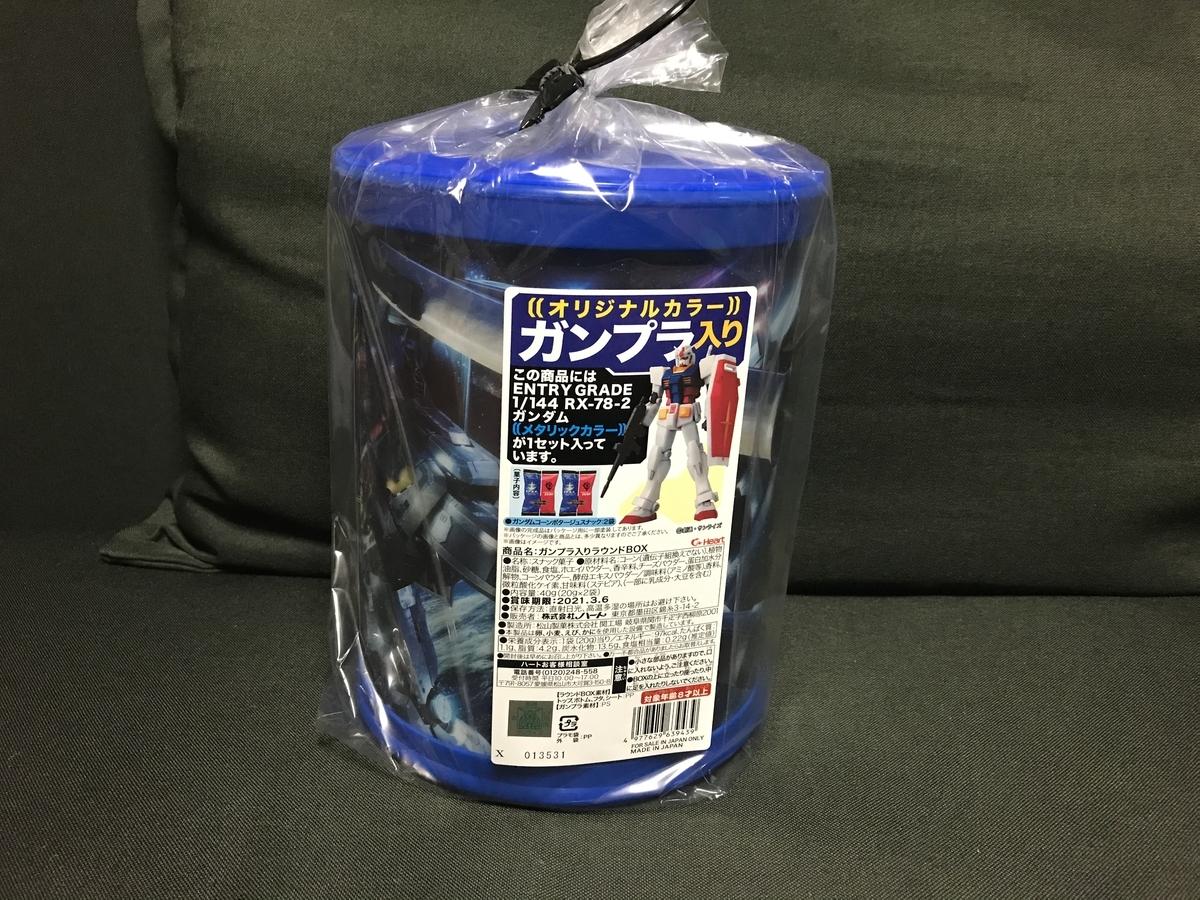 f:id:Akiomi:20201128172152j:plain