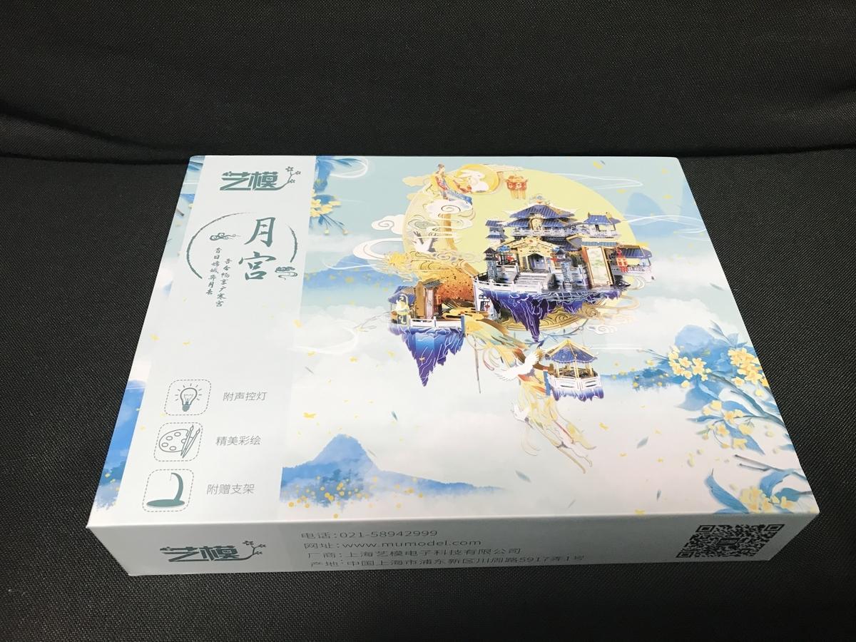 f:id:Akiomi:20201220153935j:plain