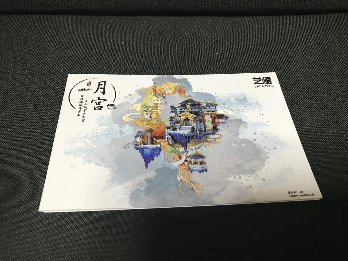 f:id:Akiomi:20201220154357j:plain