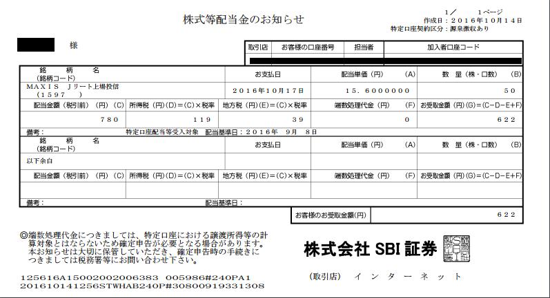 f:id:Akira1227:20161025095854p:plain