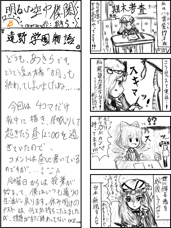 f:id:AkiraAyato:20190901140508j:plain