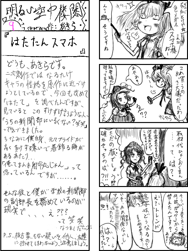 f:id:AkiraAyato:20190903021132j:plain