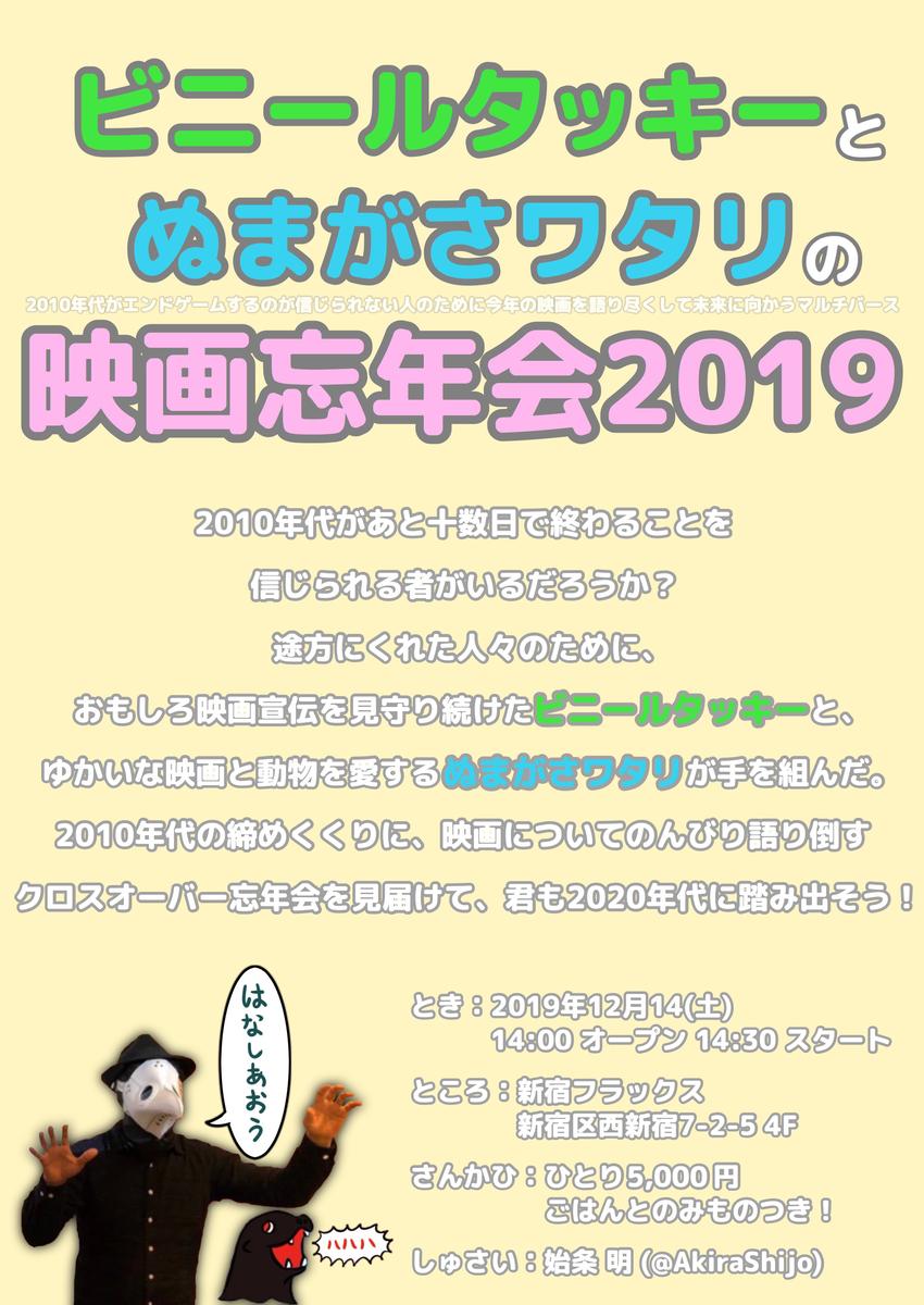 f:id:AkiraShijo:20191206220528j:plain