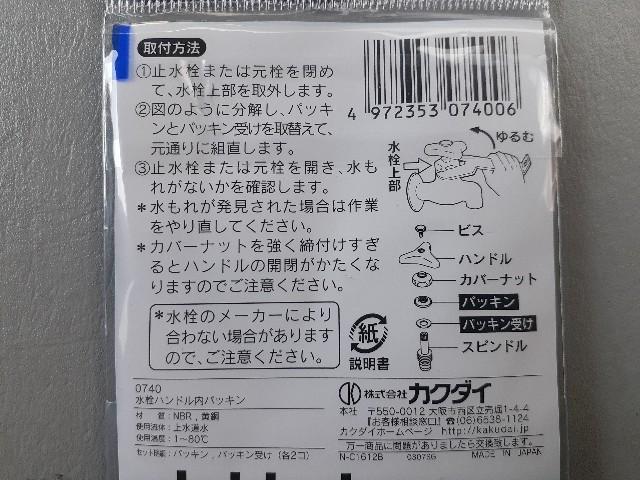f:id:Akiramenai:20190826204534j:image