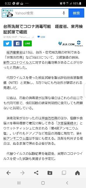 f:id:Akiramenai:20200418002402j:image
