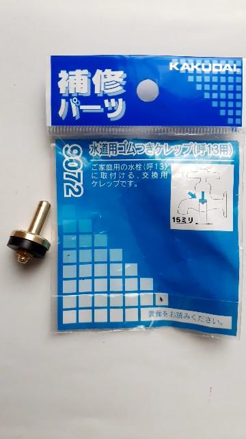 f:id:Akiramenai:20210117101825j:image