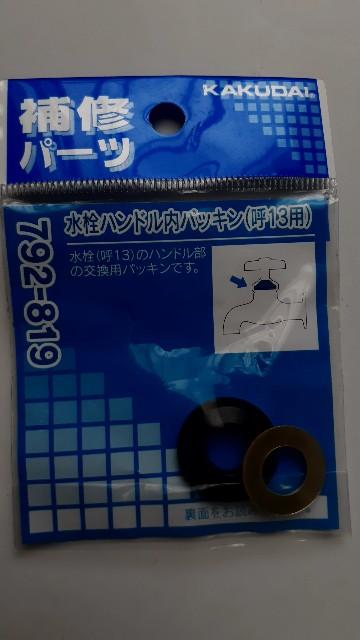f:id:Akiramenai:20210117103732j:image