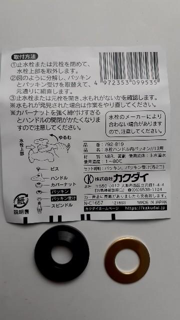 f:id:Akiramenai:20210117103831j:image
