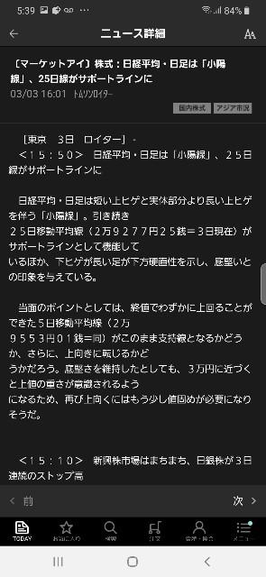 f:id:Akiramenai:20210304054135j:image