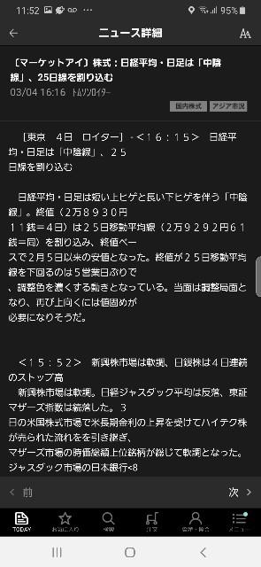 f:id:Akiramenai:20210304235409j:image