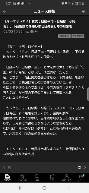 f:id:Akiramenai:20210306173358j:image