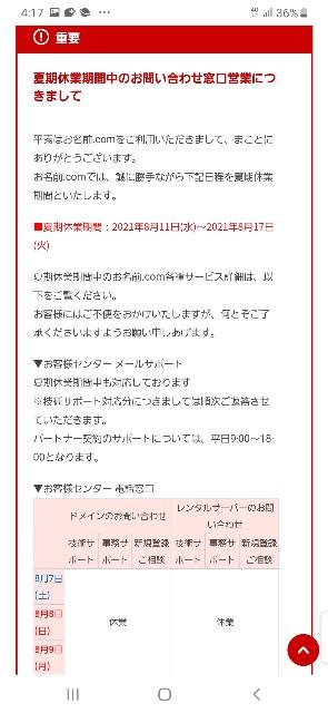 f:id:Akiramenai:20210815161820j:image