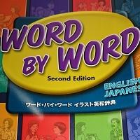 WORD BY WORDで小学生自主勉