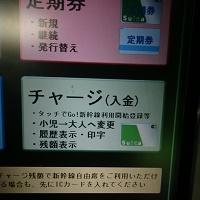 小児Suicaの大人切替え券売機トップ画面