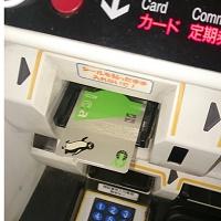小児Suicaの大人切替え券売機Suica挿入