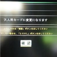 小児Suicaの大人切替え券売機チャージ画面