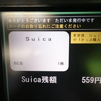 小児Suicaの大人切替え券売機確認ボタン表示