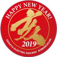 2019亥ロマンスカー・ヘッドマーク