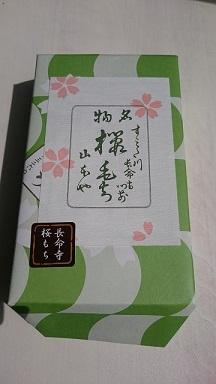 長命寺桜もちパッケージ