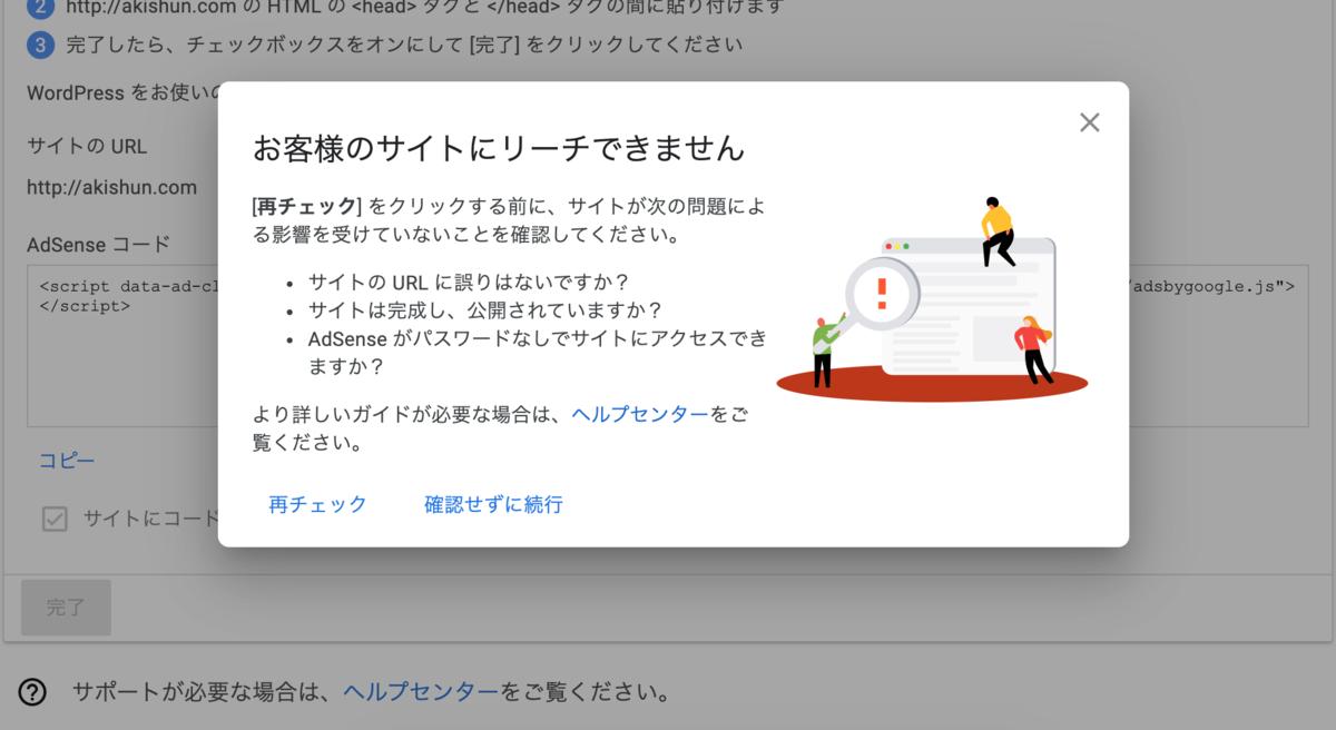 f:id:Akishun_life:20200120120443p:plain