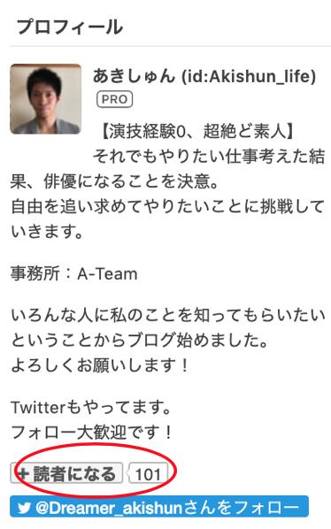 f:id:Akishun_life:20200206092936p:plain