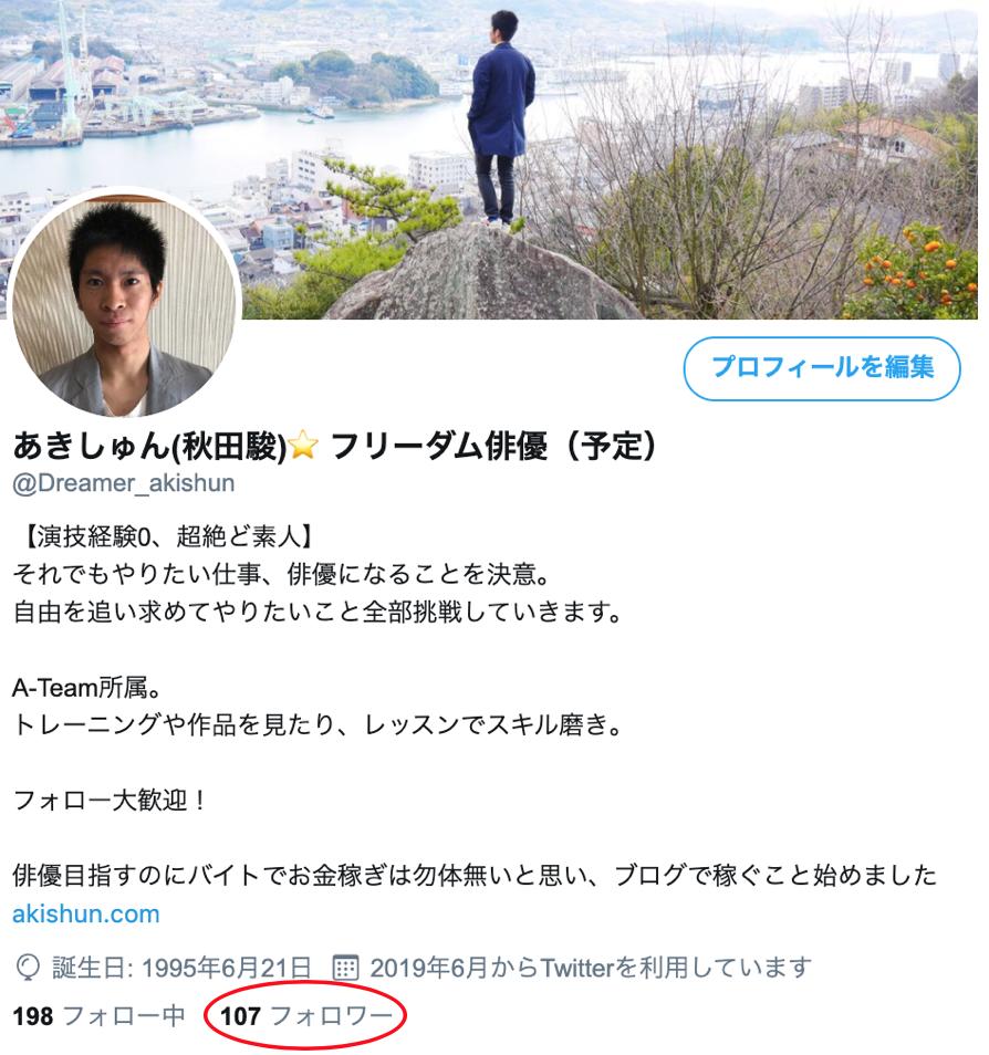 f:id:Akishun_life:20200206093010p:plain