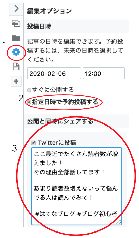 f:id:Akishun_life:20200206110130p:plain