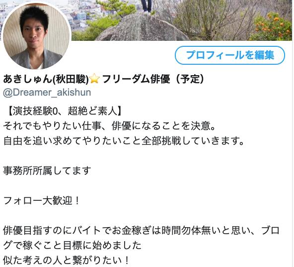 f:id:Akishun_life:20200208155454p:plain