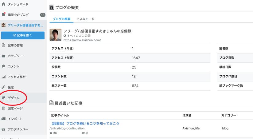 f:id:Akishun_life:20200218103825p:plain