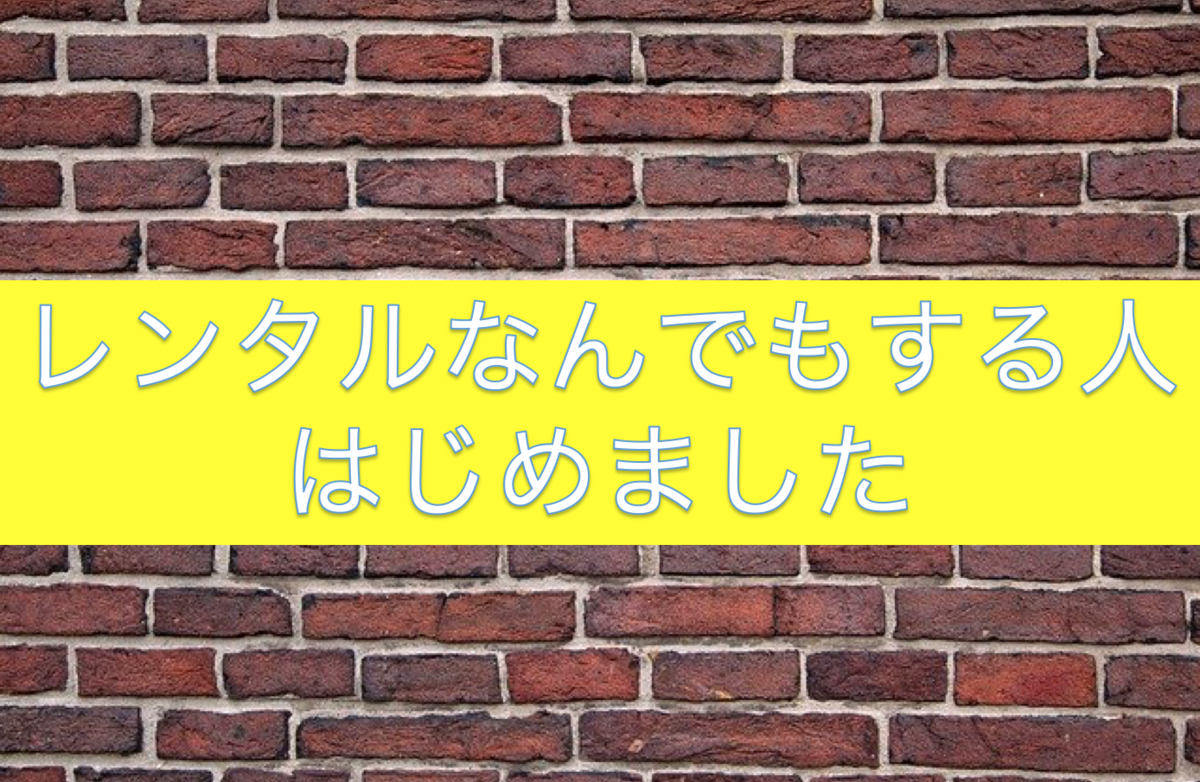 f:id:Akishun_life:20200316111005p:plain