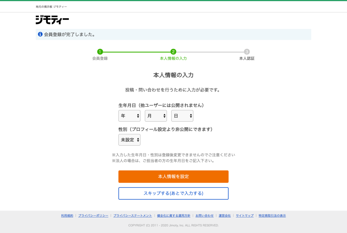 f:id:Akishun_life:20200321103632p:plain