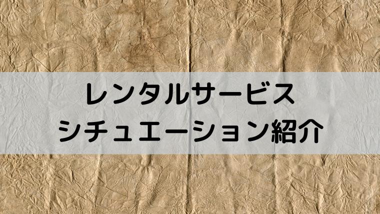 f:id:Akishun_life:20200322174856p:plain