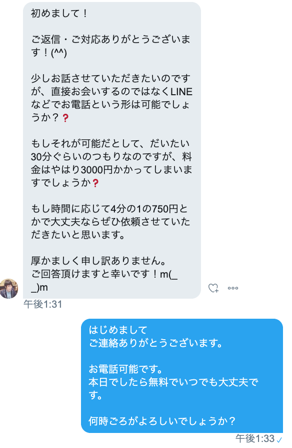 f:id:Akishun_life:20200322213931p:plain