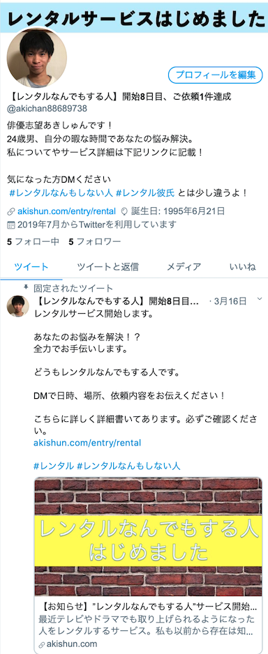 f:id:Akishun_life:20200322223901p:plain