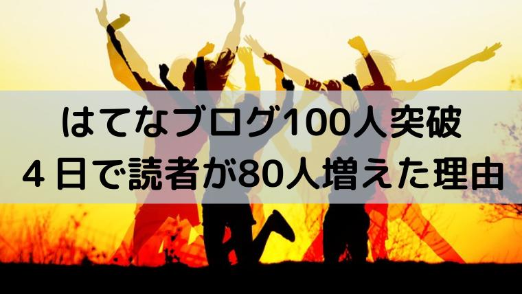 f:id:Akishun_life:20200401114023p:plain