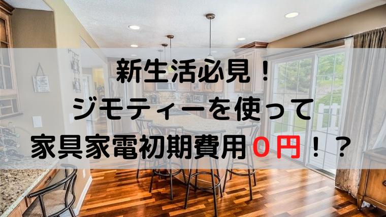 f:id:Akishun_life:20200401125644p:plain