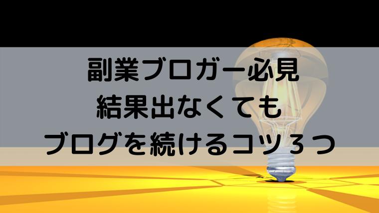 f:id:Akishun_life:20200403231556p:plain