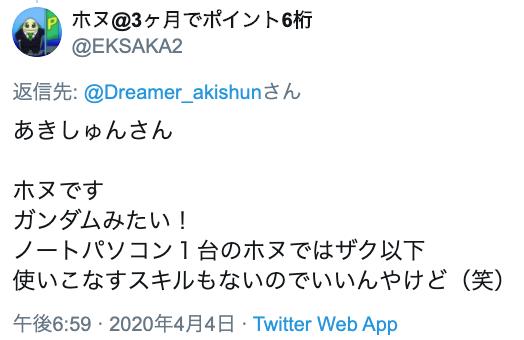 f:id:Akishun_life:20200404200054p:plain